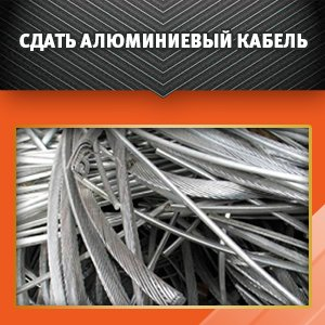 Прием алюминиевого кабеля в Черустях