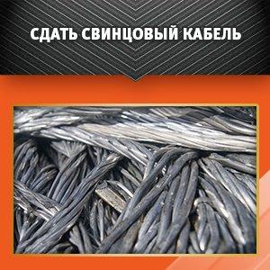 Сдать кабель свинцовый в Ржавках