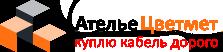 Ателье Цветмет